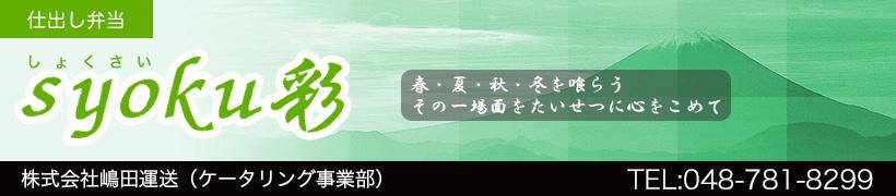 株式会社嶋田運送(ケータリング事業部) syoku彩
